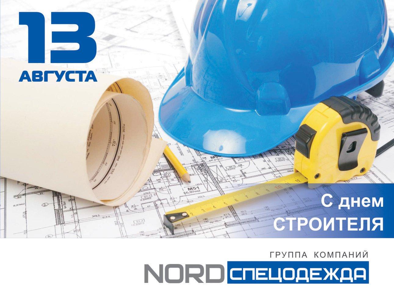 Медведев поздравил с Днем строителя Орловская Городская 64